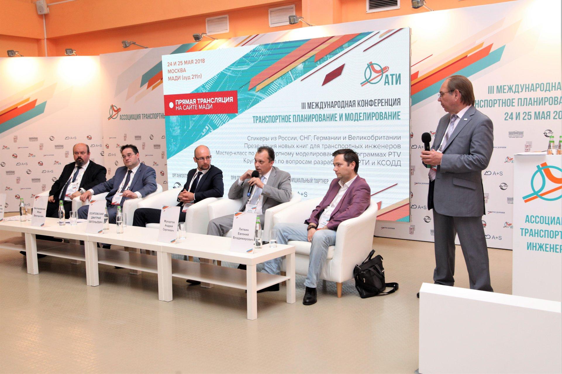 В середине апреля состоялась конференция «Транспортное планирование и моделирование»