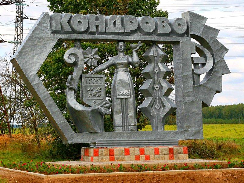 Комплексная схема организации дорожного движения для городского поселения «Город Кондрово» Калужская область
