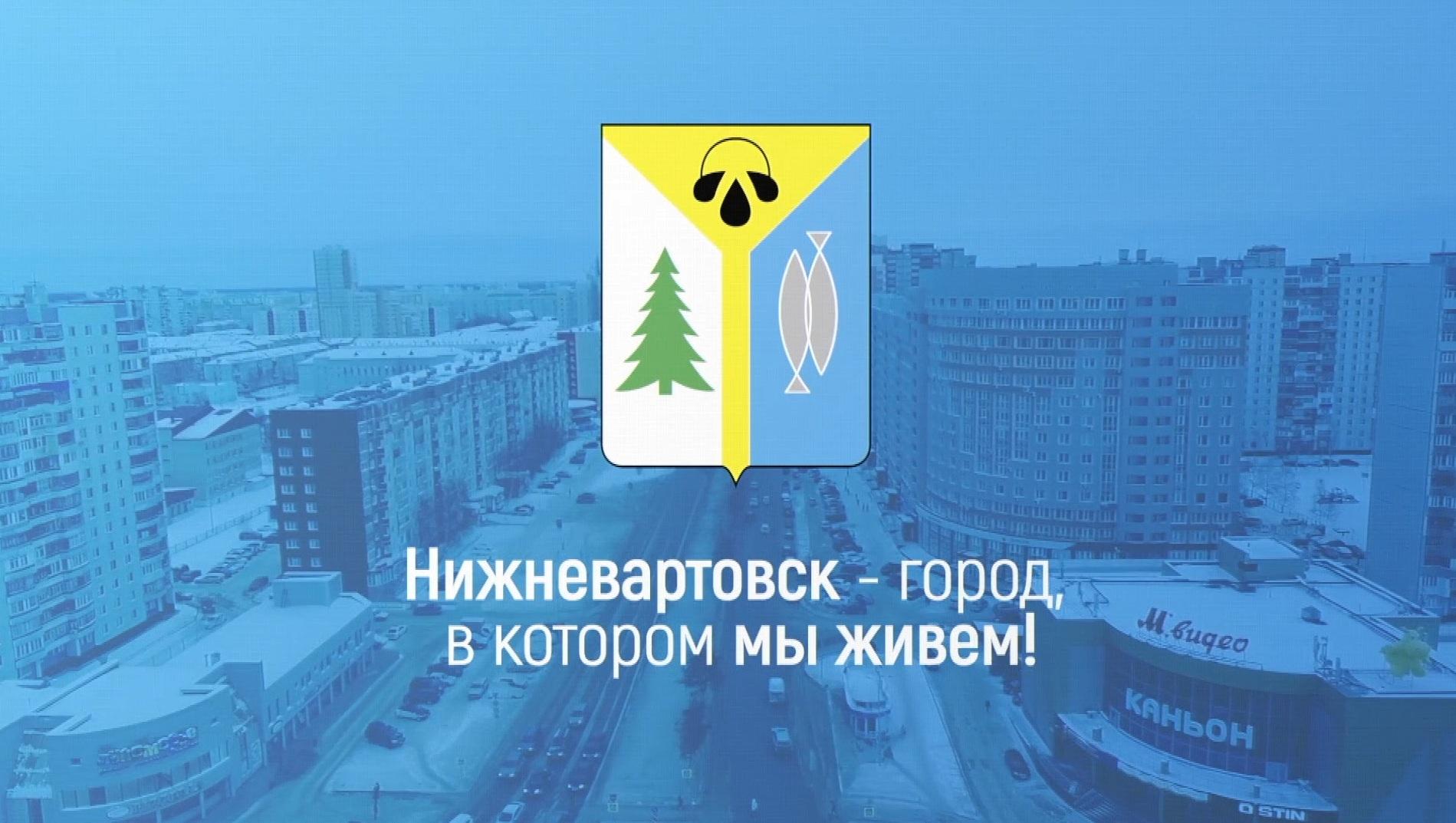 Актуализация схемы теплоснабжения города Нижневартовска