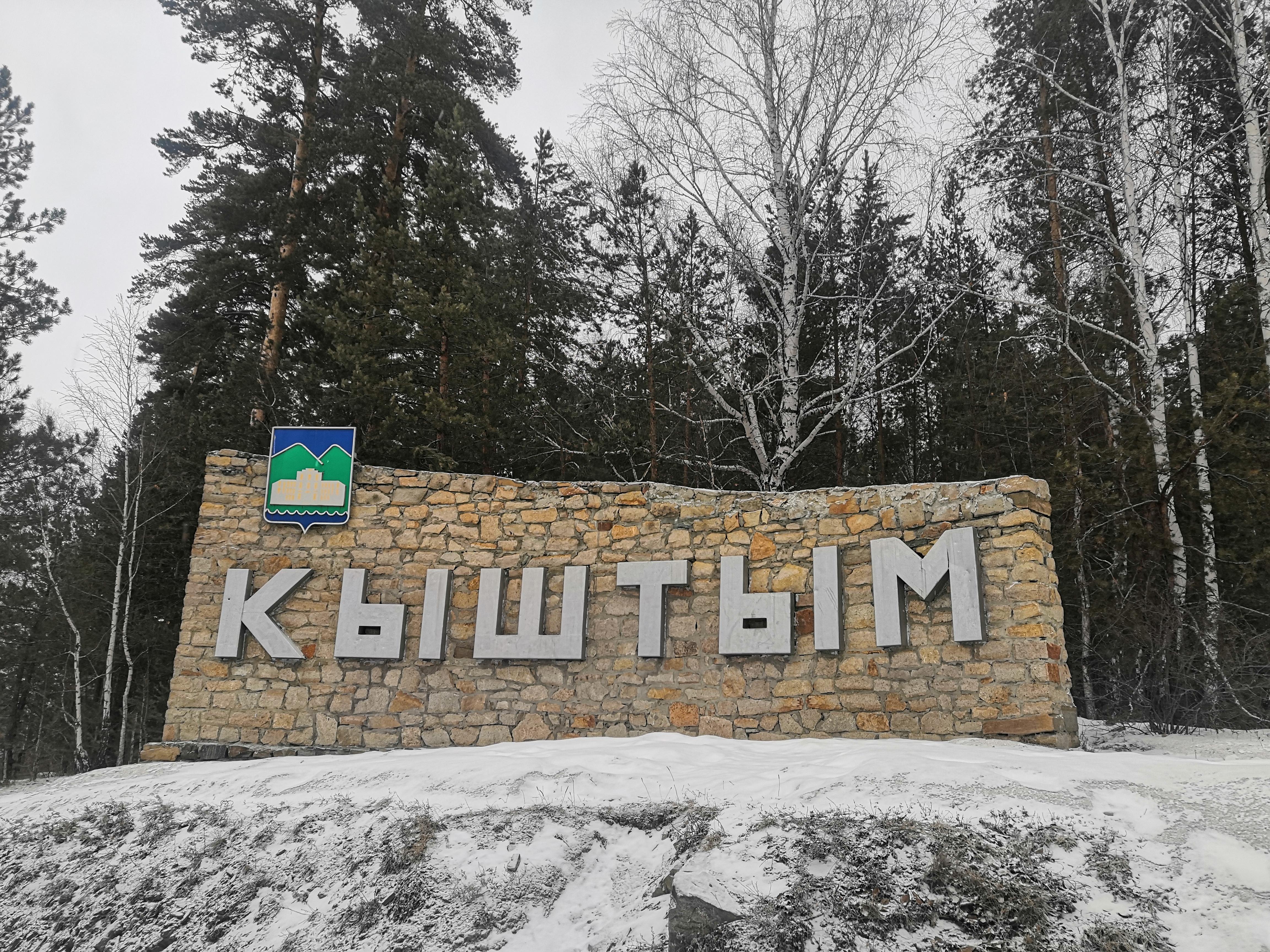 Разработка КСОДД, ПОДД на территории Кыштымского городского округа