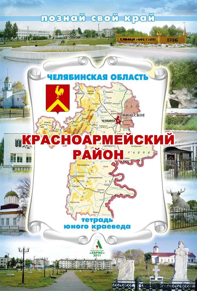 ПОДД Красноармейского района Челябинской области
